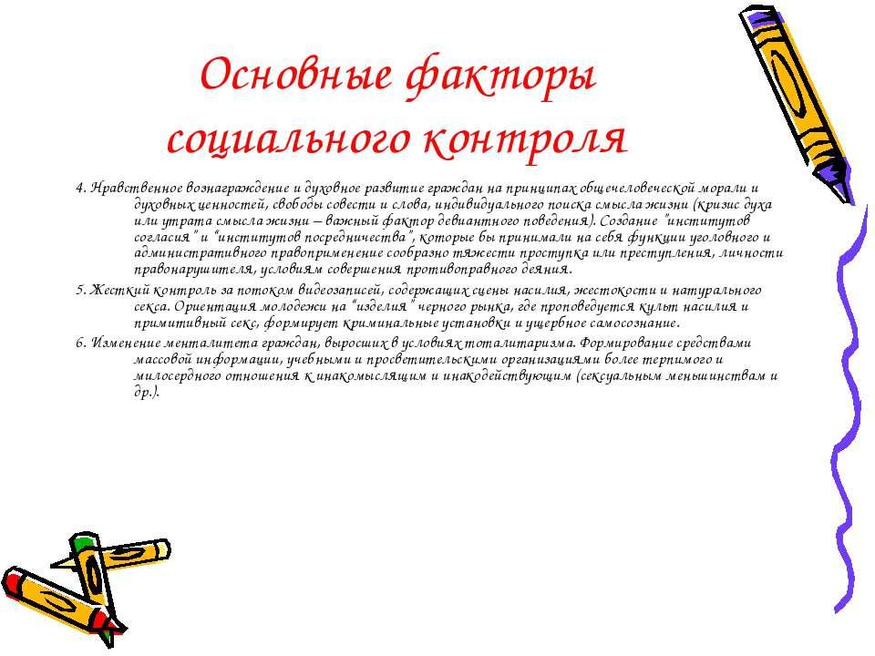 Основные факторы социального контроля 4. Нравственное вознаграждение и духовн...