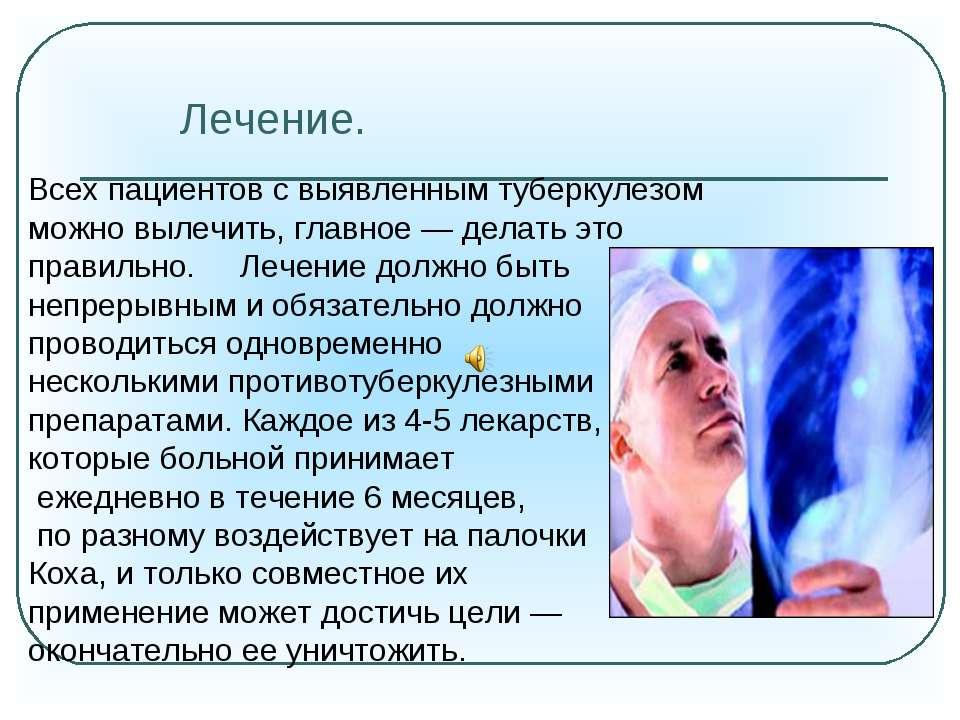 Лечение. Всех пациентов свыявленным туберкулезом можно вылечить, главное— д...