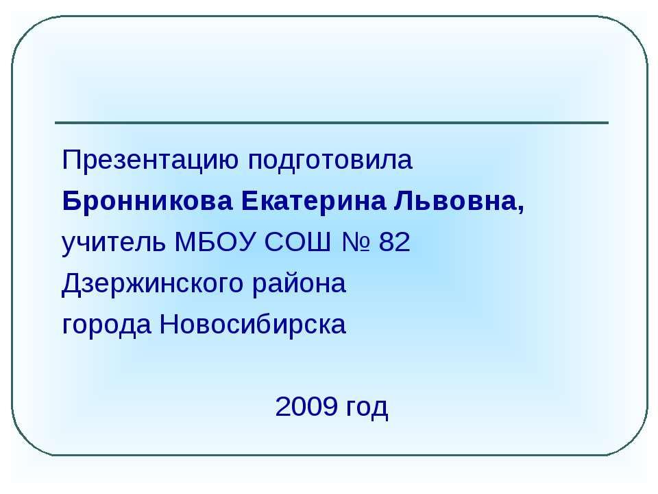 Презентацию подготовила Бронникова Екатерина Львовна, учитель МБОУ СОШ № 82 Д...
