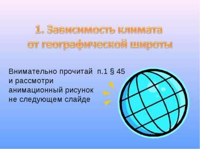 Внимательно прочитай п.1 § 45 и рассмотри анимационный рисунок не следующем с...