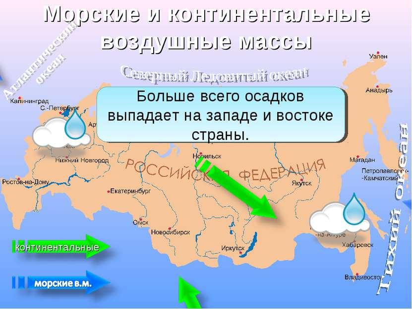 Морские и континентальные воздушные массы Где больше всего выпадает осадков ?...