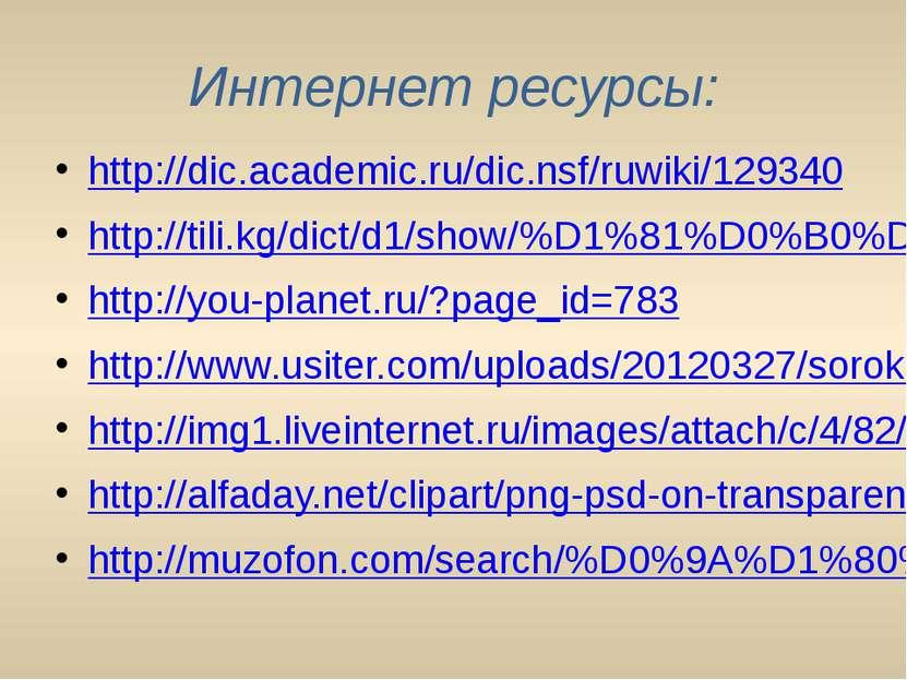 Интернет ресурсы: http://dic.academic.ru/dic.nsf/ruwiki/129340 http://tili.kg...