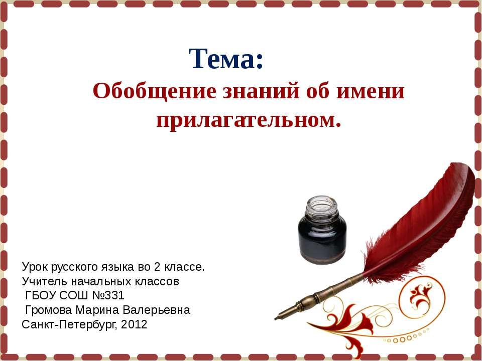 Тема: Обобщение знаний об имени прилагательном. Урок русского языка во 2 клас...