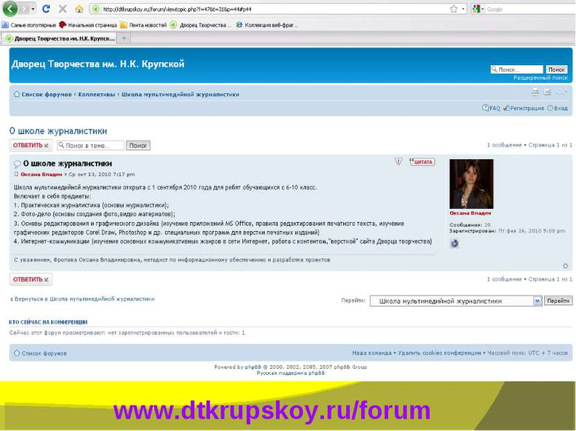 www.dtkrupskoy.ru/forum