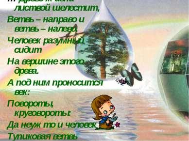 … Древо жизни листвой шелестит, Ветвь – направо и ветвь – налево. Человек раз...