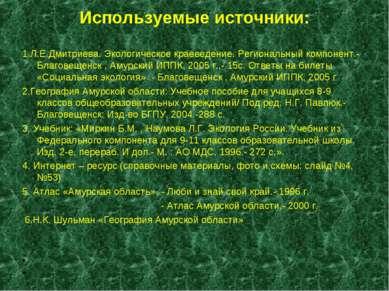 Используемые источники: 1.Л.Е.Дмитриева. Экологическое краеведение. Региональ...