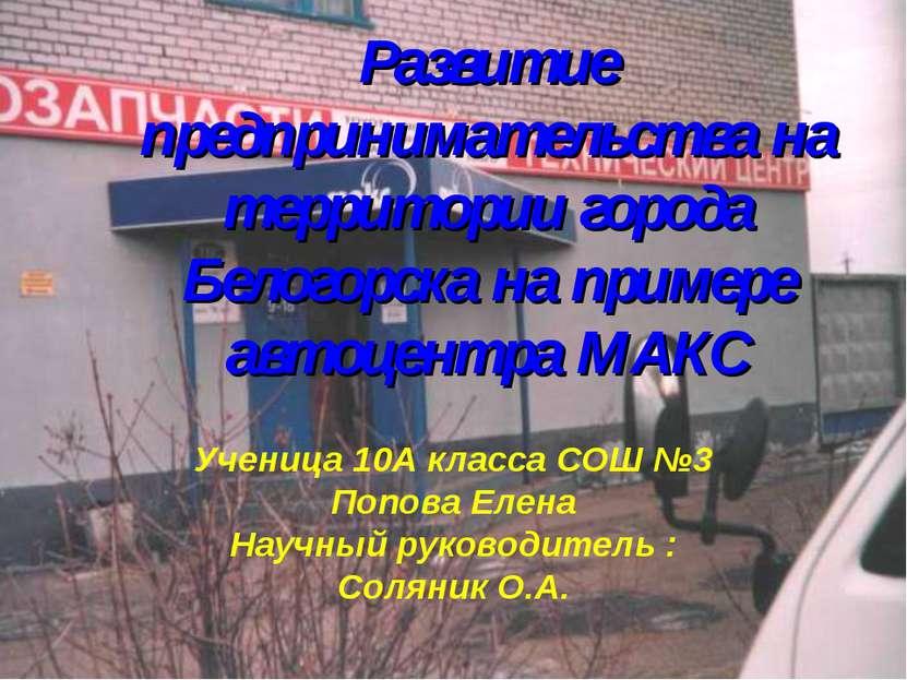 Развитие предпринимательства на территории города Белогорска на примере автоц...