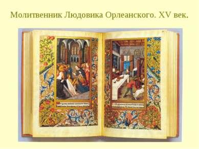 Молитвенник Людовика Орлеанского. XV век.