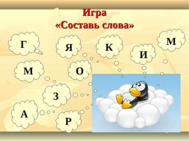 Игра «Составь слова» Я Г М М Р К З А О И