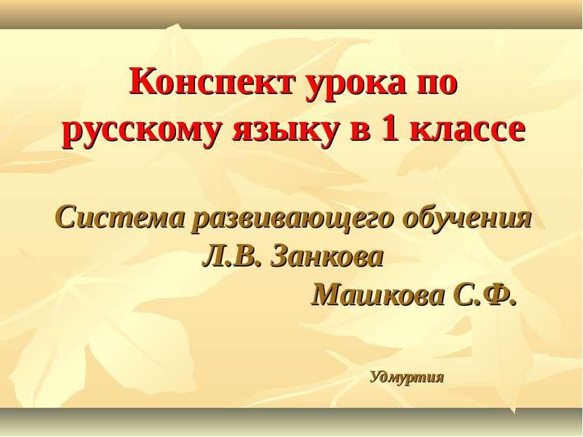 Конспект урока по русскому языку в 1 классе Система развивающего обучения Л.В...