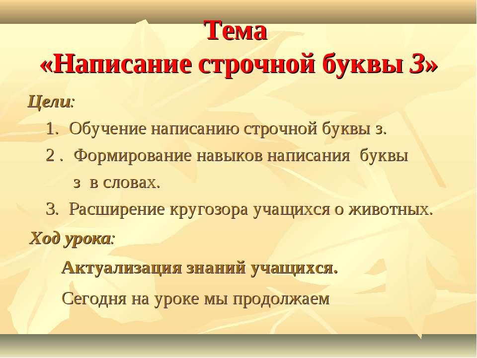 Тема «Написание строчной буквы З» Цели: 1. Обучение написанию строчной буквы ...