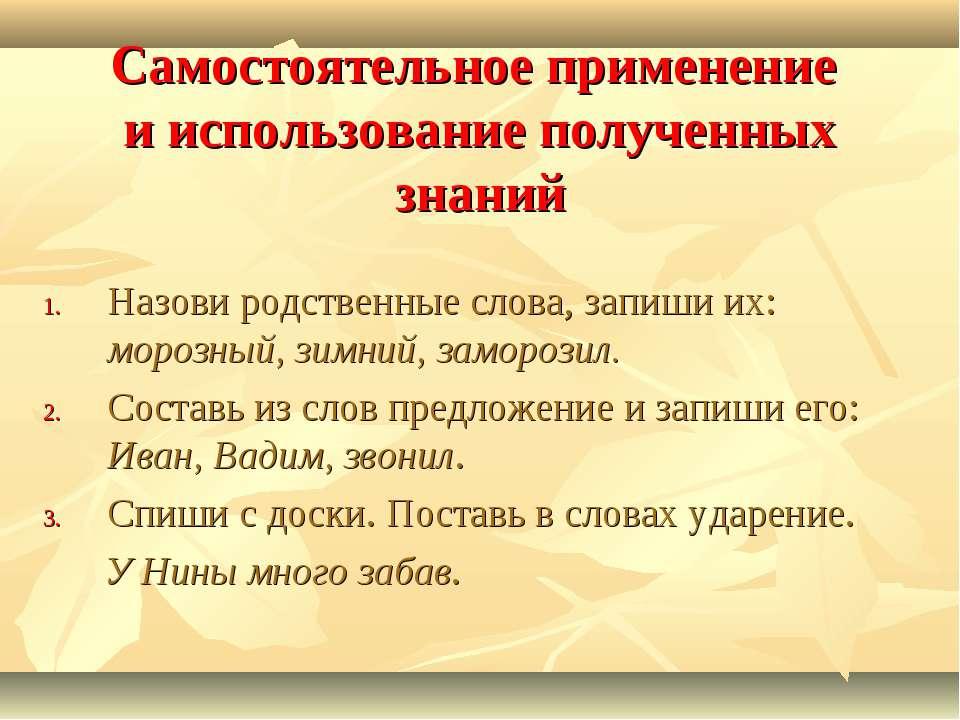 Самостоятельное применение и использование полученных знаний Назови родственн...