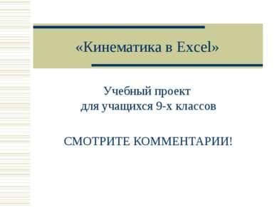 «Кинематика в Excel» Учебный проект для учащихся 9-х классов СМОТРИТЕ КОММЕНТ...