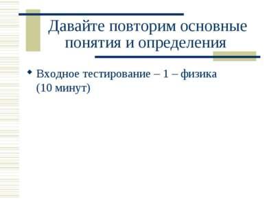 Давайте повторим основные понятия и определения Входное тестирование – 1 – фи...