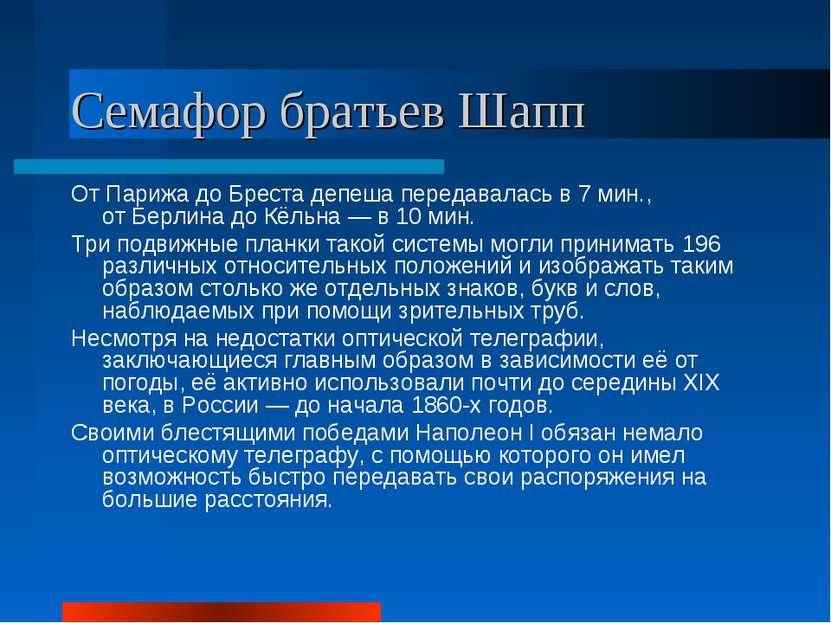 Семафор братьев Шапп ОтПарижадоБрестадепеша передавалась в 7 мин., отБер...