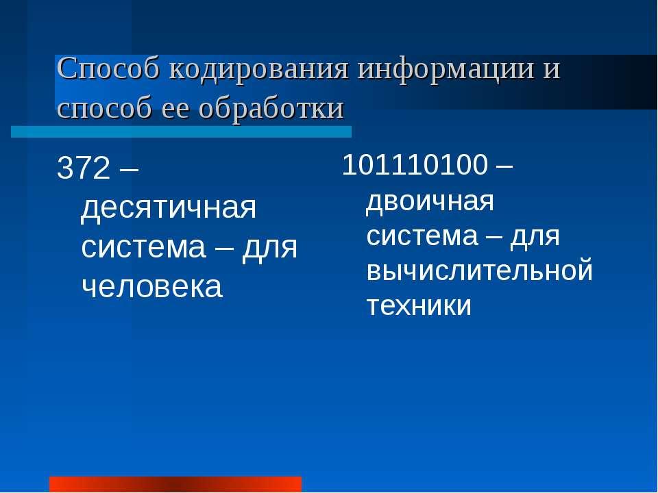 Способ кодирования информации и способ ее обработки 372 – десятичная система ...