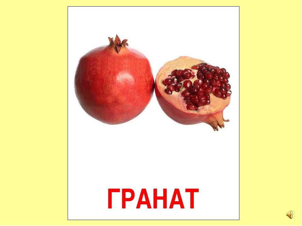 ГРАНАТ