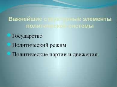 Важнейшие структурные элементы политической системы Государство Политический ...