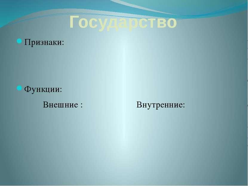 Государство Признаки: Функции: Внешние : Внутренние: