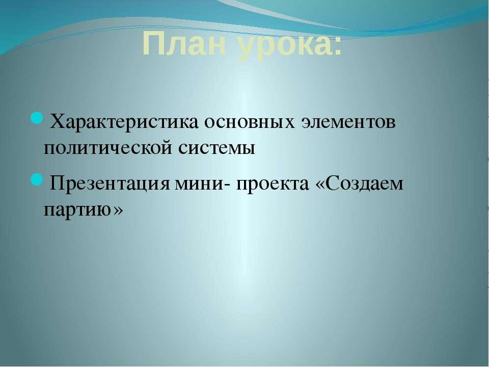 План урока: Характеристика основных элементов политической системы Презентаци...