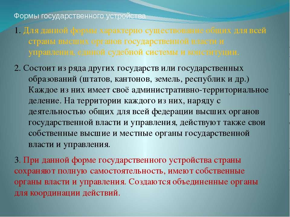Формы государственного устройства 1. Для данной формы характерно существовани...