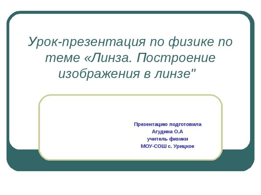 """Урок-презентация по физике по теме «Линза. Построение изображения в линзе"""" Пр..."""