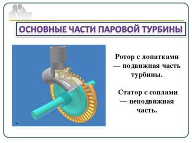 Ротор с лопатками — подвижная часть турбины. Статор с соплами — неподвижная ч...