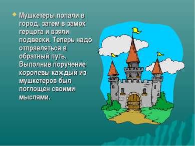Мушкетеры попали в город, затем в замок герцога и взяли подвески. Теперь надо...
