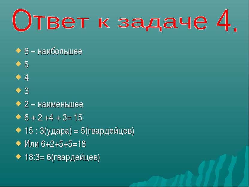 6 – наибольшее 5 4 3 2 – наименьшее 6 + 2 +4 + 3= 15 15 : 3(удара) = 5(гварде...