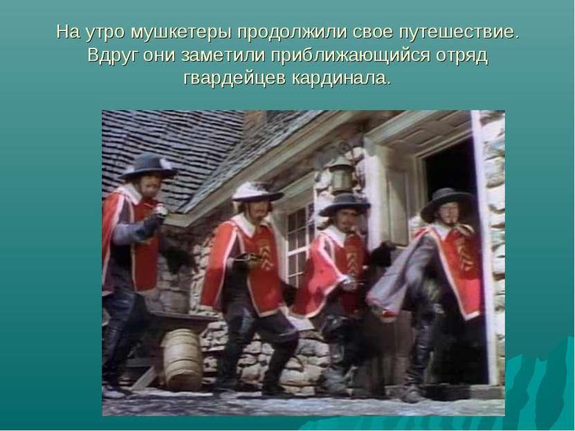На утро мушкетеры продолжили свое путешествие. Вдруг они заметили приближающи...