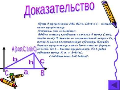 Пусть в треугольнике ABC BC=a, CA=b и S – площадь этого треугольника. Докажем...