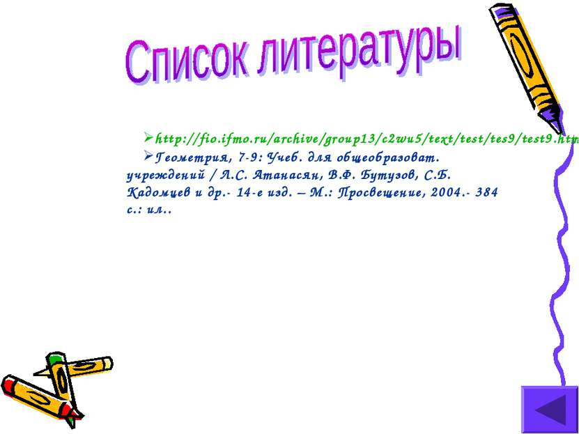 http://fio.ifmo.ru/archive/group13/c2wu5/text/test/tes9/test9.htm Геометрия, ...