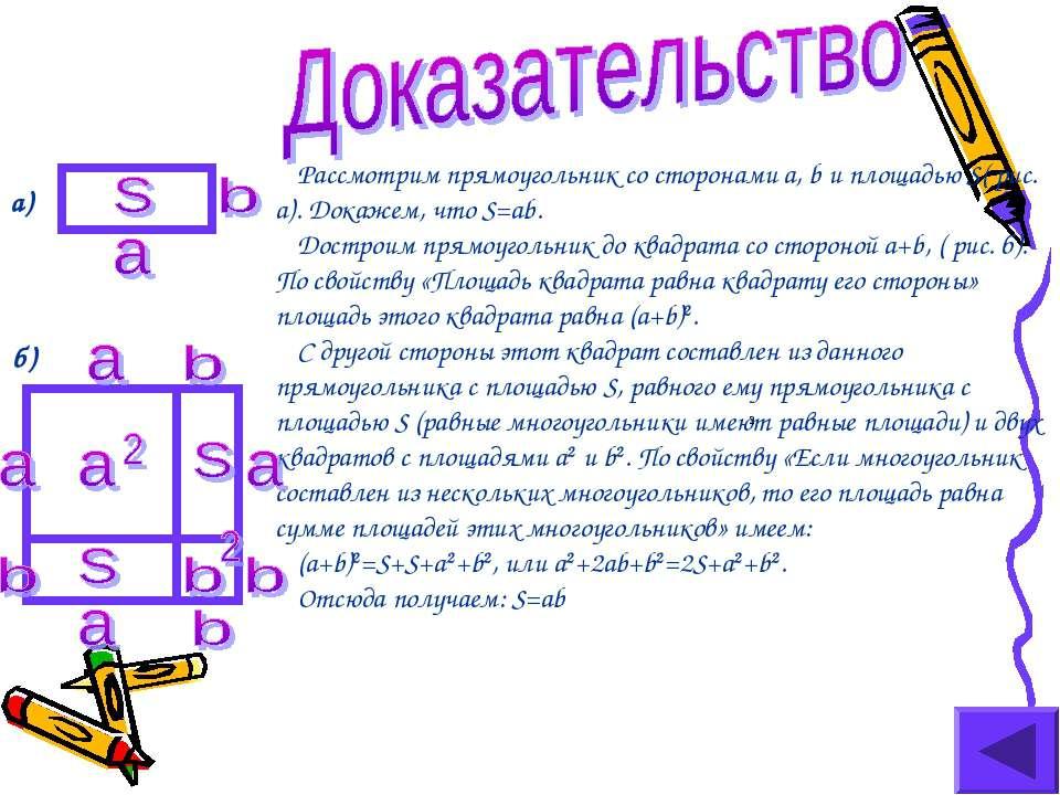 Рассмотрим прямоугольник со сторонами a, b и площадью S( рис. а). Докажем, чт...