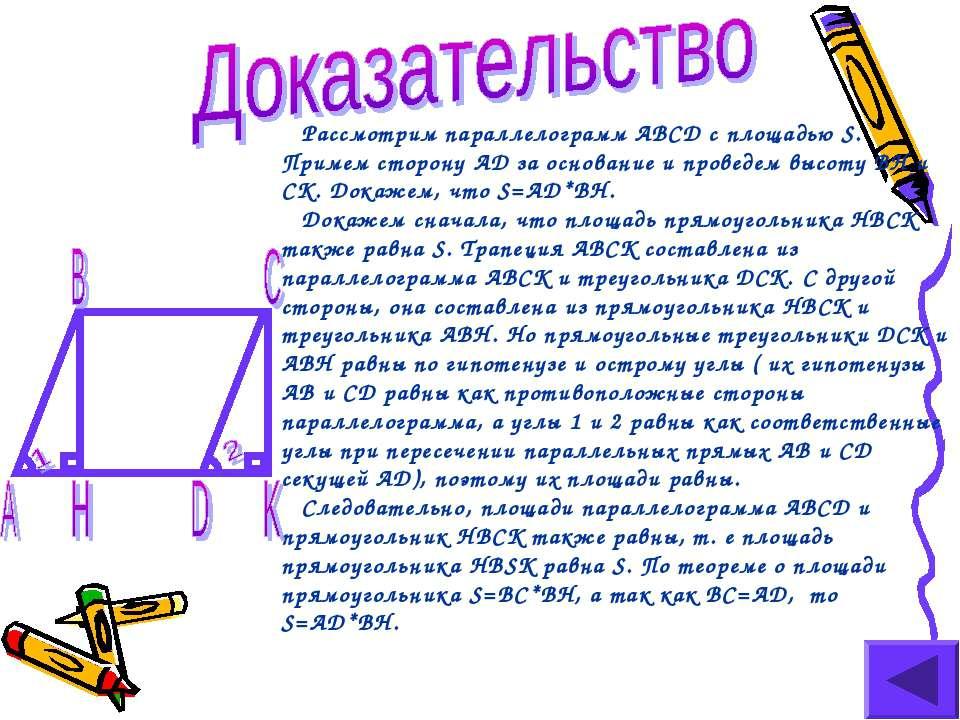 Рассмотрим параллелограмм ABCD с площадью S. Примем сторону AD за основание и...