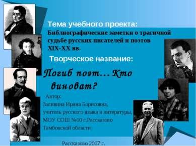 Тема учебного проекта: Библиографические заметки о трагичной судьбе русских п...