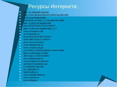 Ресурсы Интернета: http://ru.wikipedia.org/wiki http://www.davno.ru/posters/a...