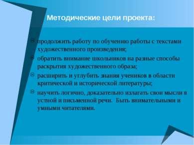 Методические цели проекта: продолжить работу по обучению работы с текстами ху...