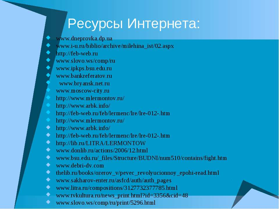 Ресурсы Интернета: www.dneprovka.dp.ua www.i-u.ru/biblio/archive/milehina_ist...