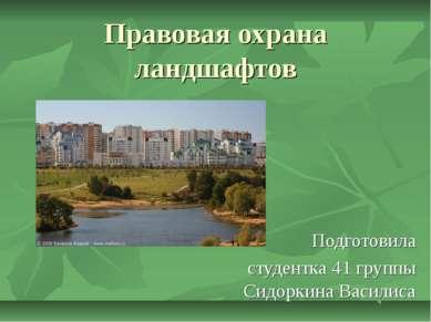 Правовая охрана ландшафтов Подготовила студентка 41 группы Сидоркина Василиса