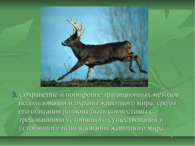 3. Сохранение и поощрение традиционных методов использования и охраны животно...