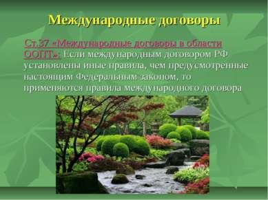 Международные договоры Ст.37 «Международные договоры в области ООПТ»: Если ме...