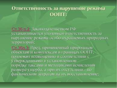 Ответственность за нарушение режима ООПТ: Ст.36 п.2: Законодательством РФ уст...