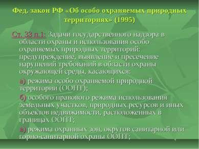 Фед. закон РФ «Об особо охраняемых природных территориях» (1995) Ст. 33 п.1: ...