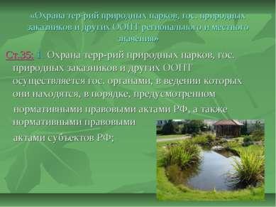 «Охрана тер-рий природных парков, гос. природных заказников и других ООПТ рег...