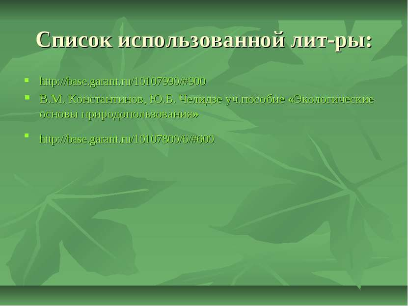 Список использованной лит-ры: http://base.garant.ru/10107990/#900 В.М. Конста...