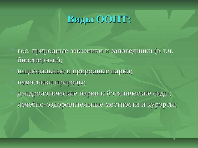 Виды ООПТ: гос. природные заказники и заповедники (в т.ч. биосферные); национ...