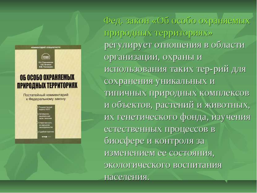 Фед. закон «Об особо охраняемых природных территориях» регулирует отношения в...