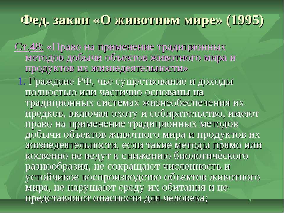 Фед. закон «О животном мире» (1995) Ст.48: «Право на применение традиционных ...