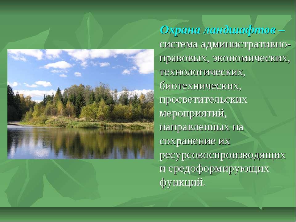 Охрана ландшафтов – система административно-правовых, экономических, технолог...