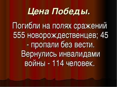 Цена Победы. Погибли на полях сражений 555 новорождественцев; 45 - пропали бе...
